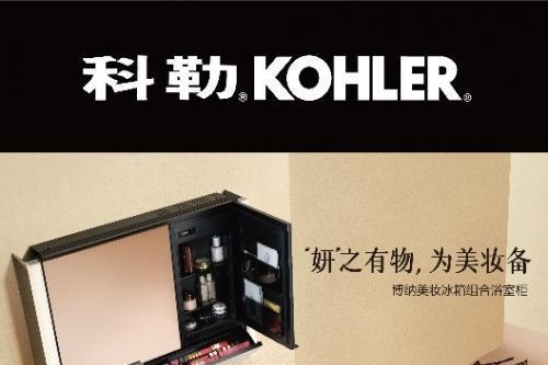 """""""妍""""之有物,为美妆备 厨卫创新先锋科勒发布全新科勒美妆空间"""