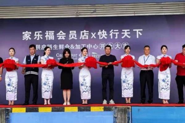 家乐福会员店生鲜仓正式启动 加快首家店开业步伐