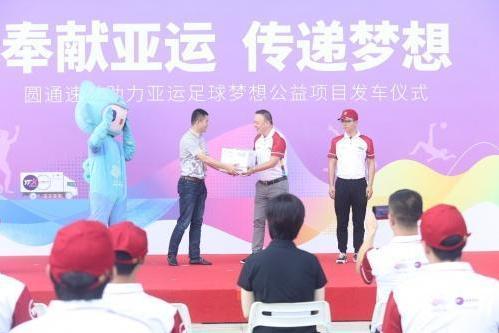 """""""奉献亚运 传递梦想""""圆通速递助力""""亚运足球梦想""""公益项目在杭州发车"""