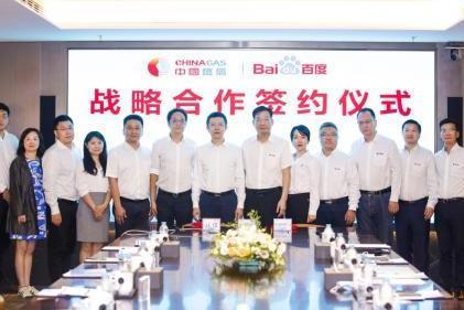 城燃巨头首次牵手百度 中国燃气与百度达成全面战略合作