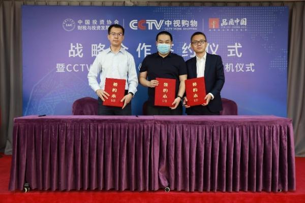 CCTV中视购物《品质中国》节目开机仪式在京举办