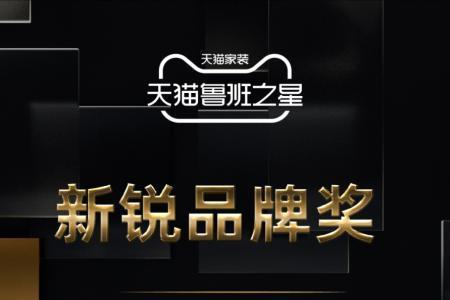 大白卫浴荣获2021鲁班之星新锐品牌奖!家装建材行业唯一!