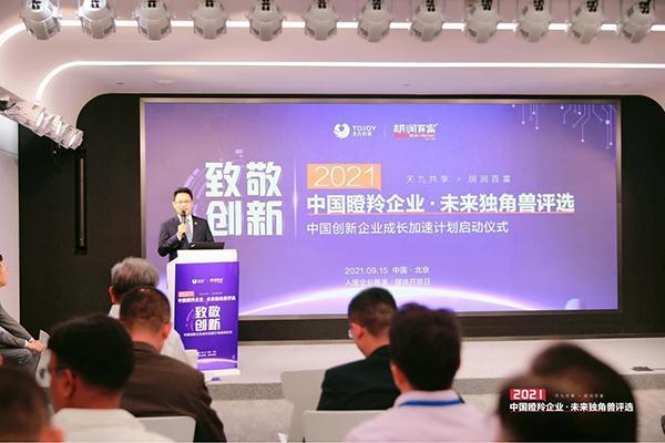 天九共享重磅开启中国创新企业成长加速计划 深化创新企业加速服务体系