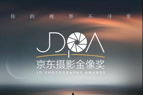 记录日常赢取34万奖金 2021第五届京东摄影金像奖(JDPA)开镜啦