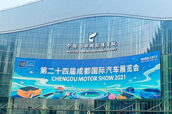 潮动蓉城,中石油携手舒达源亮相成都国际车展