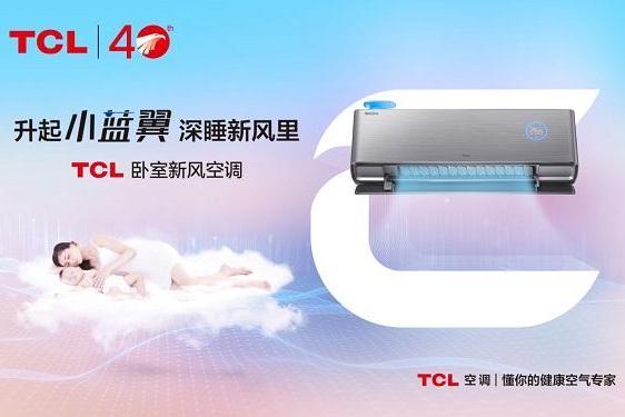 空调、新风、空气净化器三合一,TCL卧室新风空调让空气新鲜、洁净
