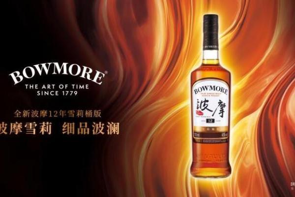BOWMORE波摩全新推出12年雪莉桶版单一麦芽苏格兰威士忌
