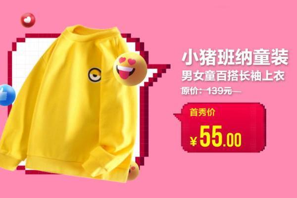 """惊爆福利来袭!""""真快乐""""新品首秀大牌服饰低至0.5折"""