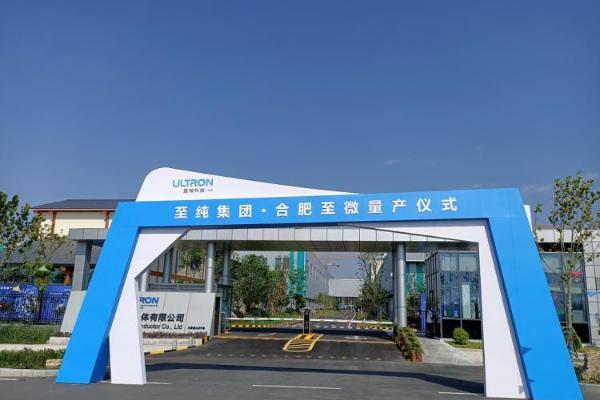 至纯集团成功导入NTT DATA之 EXC-MES进行数字化生产