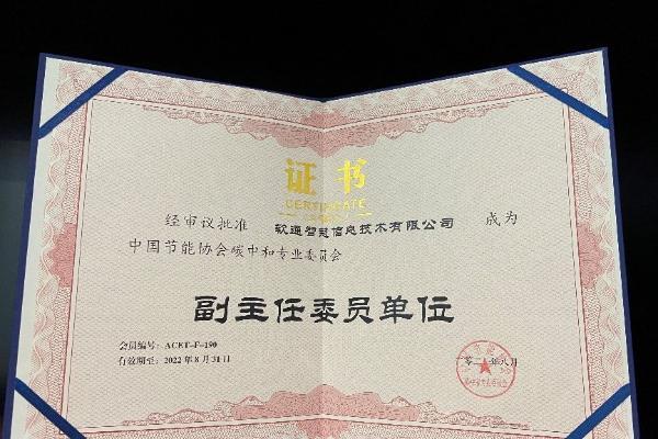"""喜报!软通智慧当选""""中国节能协会碳中和专业委员会副主任委员单位"""""""