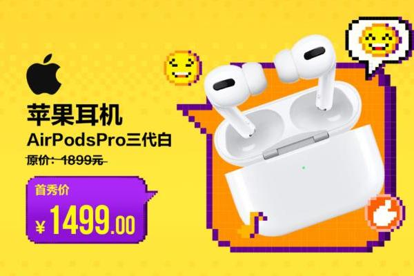"""""""真快乐""""新品首秀爆品真低价 苹果耳机AirPods Pro三代直降400"""