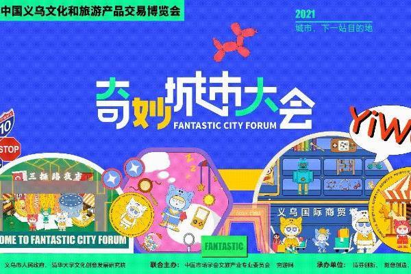 奇妙城市大会亮点揭秘,将打造论坛、展览及产品发布三大板块