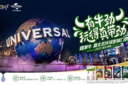 北京环球度假区蒙牛品牌日成功开启 20余款定制包装首次亮相