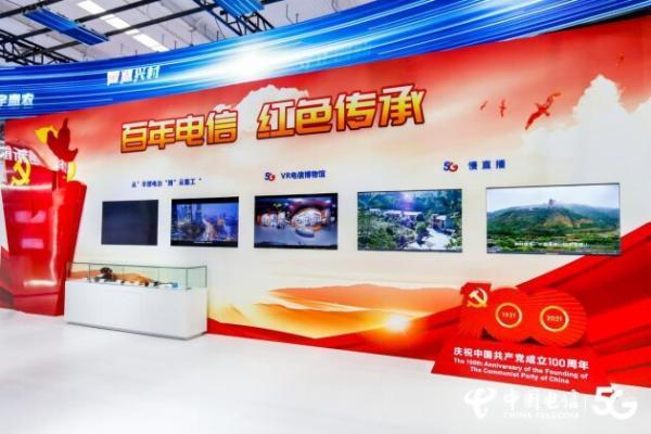 5G跃迁 守正创新 中国电信携多项5G创新成果亮相世界5G大会