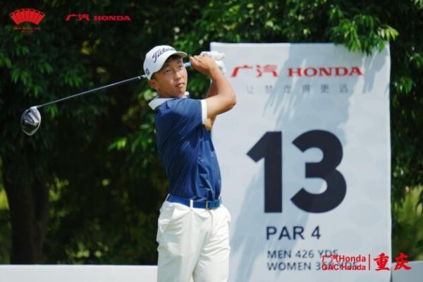 广汽Honda·2021中国业余公开赛系列赛·重庆圆满收官 唐海钊张雅惠分获各组别冠军