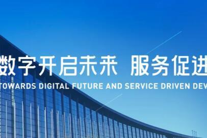 """普华集团普滙云:以""""数据""""为核心开启数字贸易新模式"""