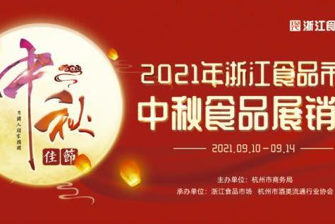 现代联合集团浙江食品市场中秋食品展销会即将拉开帷幕