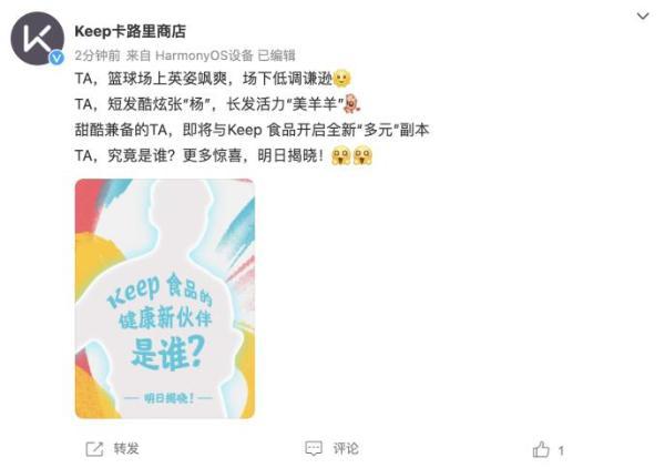 """Keep 发布身份预热海报 网友推测应该就是""""小杨""""!"""