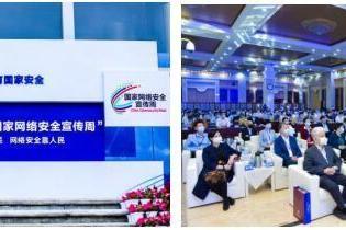 2021国家网安周·江西站|院士专家论道网络安全 绿盟科技荣获南昌市第一届网络安全技术支撑单位