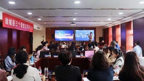 鸿合科技助力故城县召开三个课堂应用研讨活动