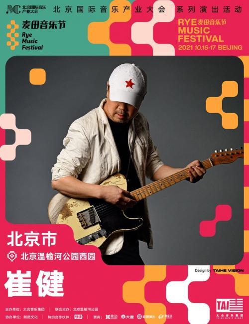 相互的见证|崔健加盟,北京麦田音乐节全部阵容终亮相