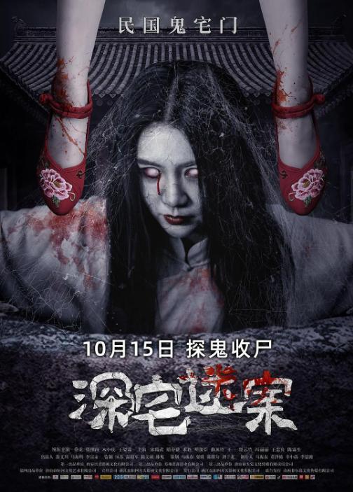 《深宅迷案》明日上映 猛鬼出击噬魂夺魄,高能惊悚步步解压!