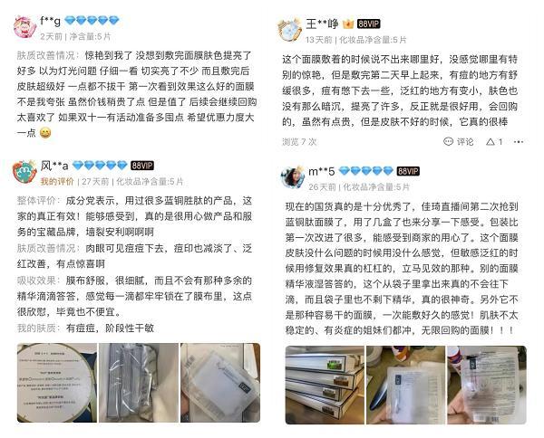 """高效修护,OGP时光肌高端蓝铜胜肽面膜受""""成分党""""欢迎"""