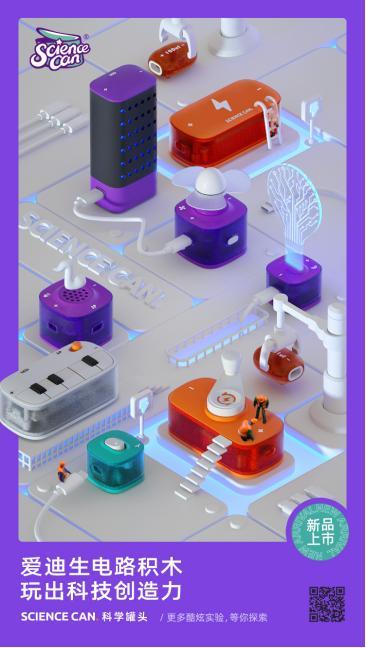 科学罐头重磅推出爱迪生电路积木,继续领军国内科学教育!