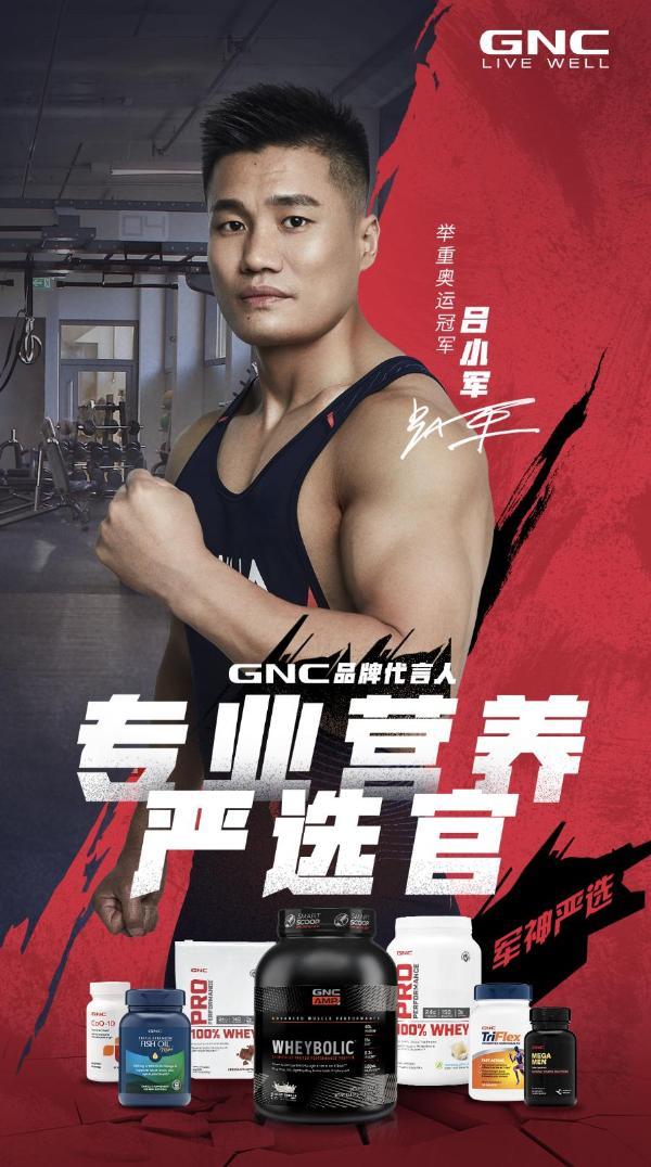GNC健安喜宣布奥运冠军吕小军出任品牌代言人 专业守护健康营养