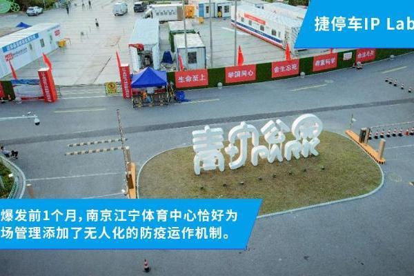 轻装上阵!捷停车·云托管助力江宁体育中心创新智慧停车服务价值