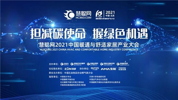 叱咤产业风云榜!慧聪网2021中国暖通与舒适家居产业大会投票启动