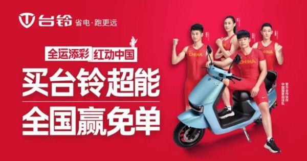 电动车行业旺季营销范本!台铃创新营销组合拳红动中国