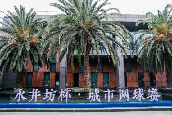 二十一年间梅开二度 水井坊谱写中国网坛新传奇