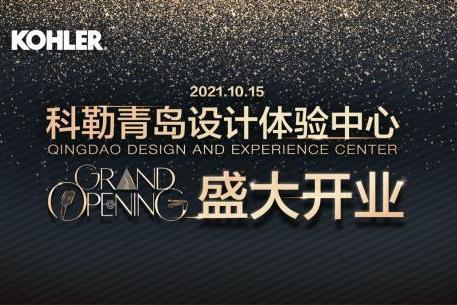 科勒青岛设计体验中心即将开业 打造一站式购物新体验