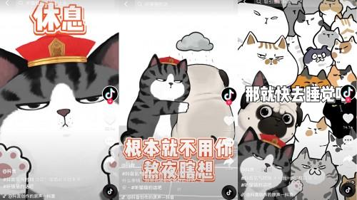 """抖音防沉迷视频上新:""""吾皇猫""""提醒用户注意休息"""