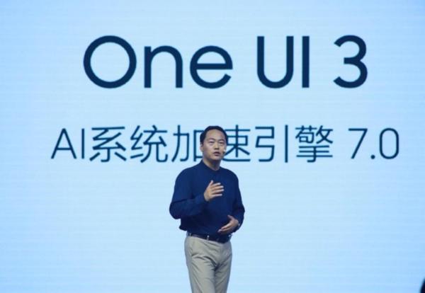 One UI 3引入AI系统加速引擎7.0 让三星Galaxy Z Fold3 5G告别卡顿