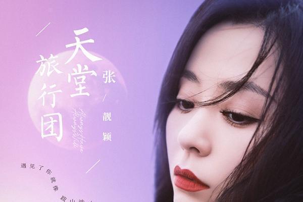 张靓颖新歌《天堂旅行团》庆生,酷我音乐网友:遇见你最幸运
