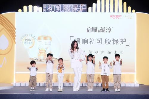 启赋蕴淳电商首发上市 开启婴幼儿配方奶粉新时代
