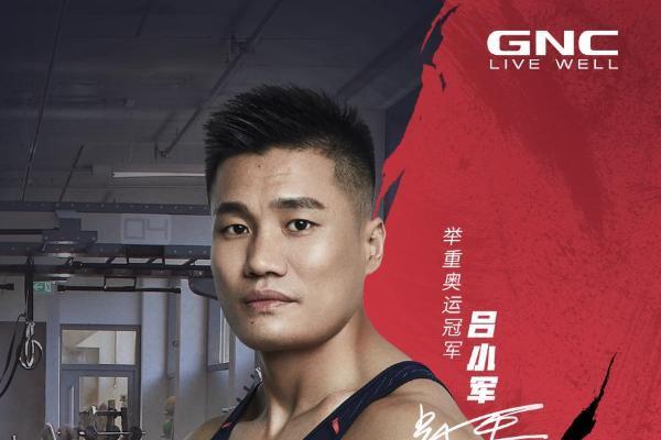 官宣奥运冠军吕小军任品牌代言人 GNC健安喜给你冠军般的营养守护