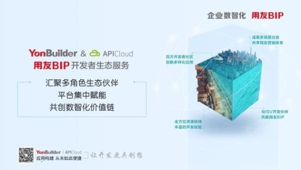 """1+1>N,用友低代码双平台荣获""""2021年最具创新开发平台""""大奖"""