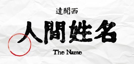 达闻西新专《人间姓名》上线酷我音乐,单曲《生之于我》热血唱响