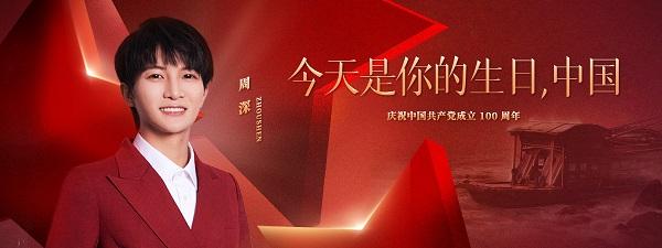 国庆佳音:周深版《今天是你的生日,中国》深情上线酷我音乐