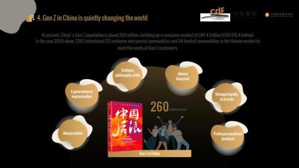 中免集团总经理陈国强受邀出席2021穆迪戴维特旅游零售线上博览会