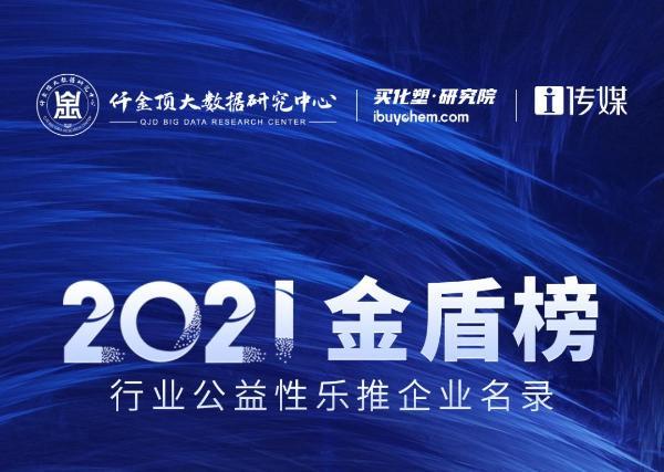 2021金盾榜申报开启倒计时!释放企业发展新动能