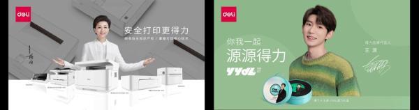 得力牵手最新代言人王源,开启新消费时代的品牌焕新之路!