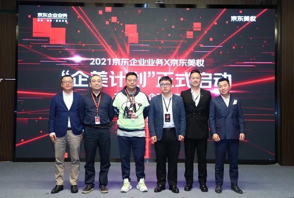 欧舒丹荣获销售明星品牌 京东美妆企业业务助力品牌新增长