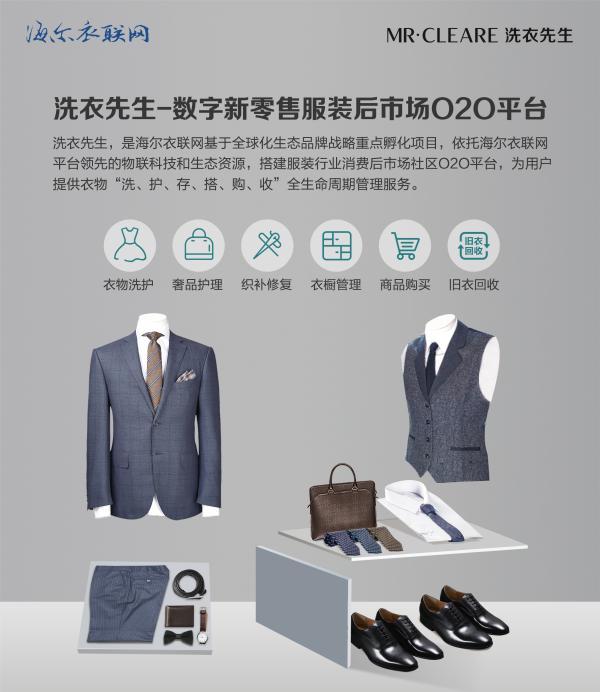 海尔衣联网2021中国服装大会亮点提前知