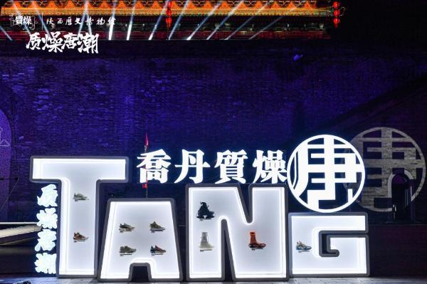 乔丹质燥在西安办了场城墙大秀 , 国潮还能这么玩?