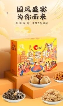 """深圳礼品展上新""""缤纷食品馆"""" 解锁员工福利新场景"""