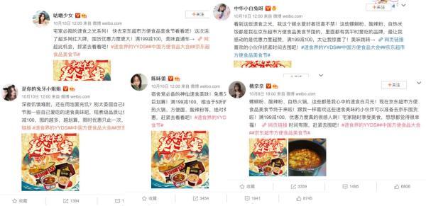 """双十一超前预热,京东超市将""""食品大会""""玩成美食盛宴"""